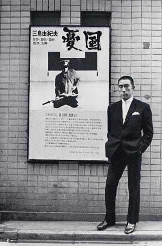 patriotism by yukio mishima character analysis Literary analysis: patriotism a literary analysis of yukio mishima's patriotism by collin paran on 3 february 2012 tweet comments (0) please log.