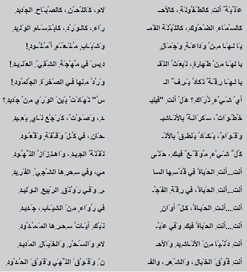 Re: Le poète/écrivain du mois !! abou el kacem el chabi