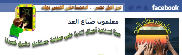 ادعمنا على الفيس بوك