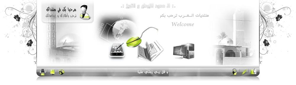 منتدى العرب لكل العرب