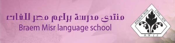 Baraem misr languch school