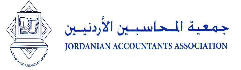 جمعية المحاسبين الاردنيين
