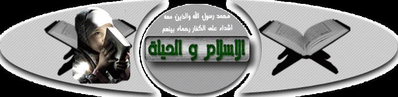 الاسلام والحياة