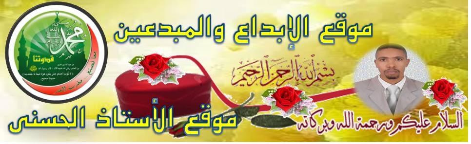 الموقع الحسني للشباب الفاعل