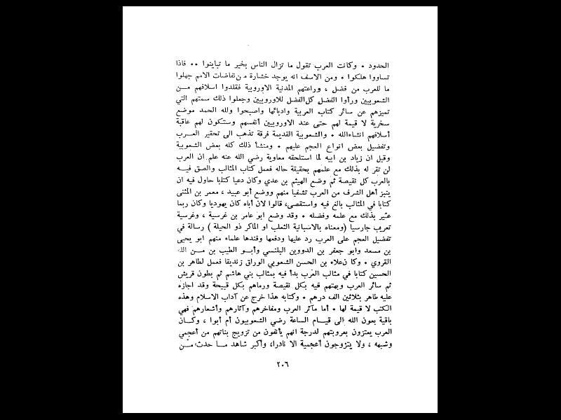 كتاب النسابون العرب