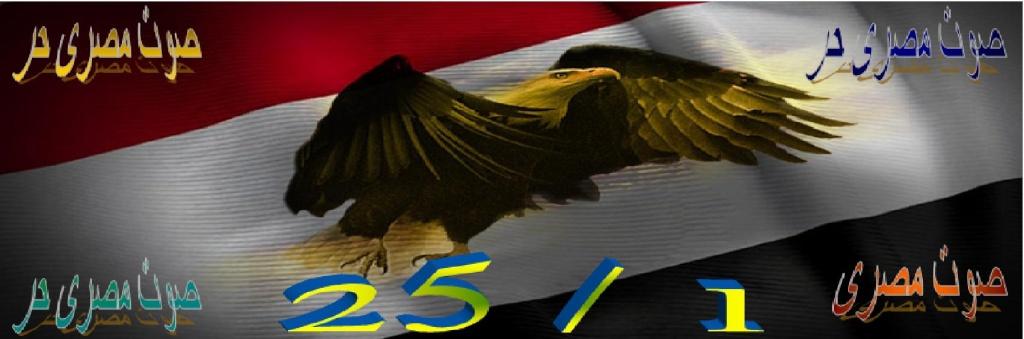 صوت   مصرى