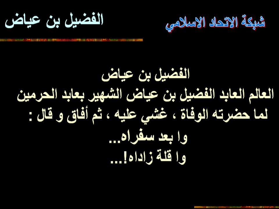 علي بن الفضيل بن عياض (م)