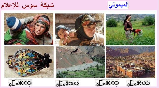 chtoukapress Amazigh chleuh
