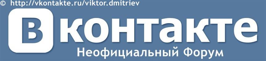 О Вконтакте