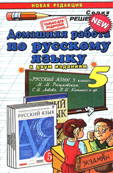 ГДЗ по Русскому языку за 5 класс Разумовская М.М