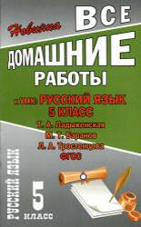 ГДЗ Русский язык 5 класс Ладыженская