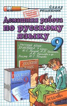 ГДЗ Русский язык 9 класс Пичугова