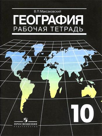 Рабочая тетрадь география 10 класс Максаковский