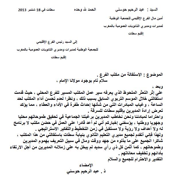 نموذج استقالة من جمعية