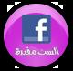 فسبوكى / facebookey