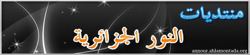 منتديات النور الجزائرية