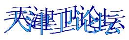 天津卫论坛