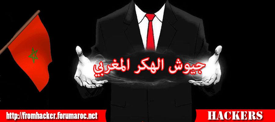 جيوش  الهكر المغربي
