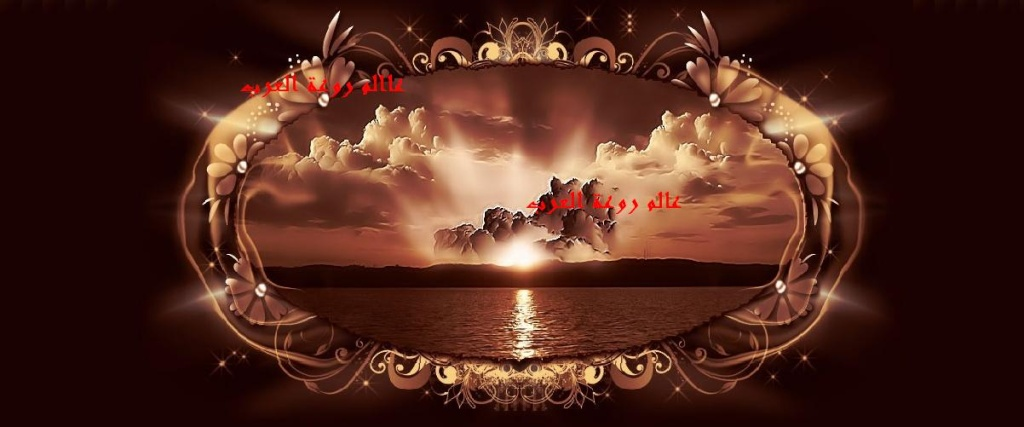 درشة روعة العرب