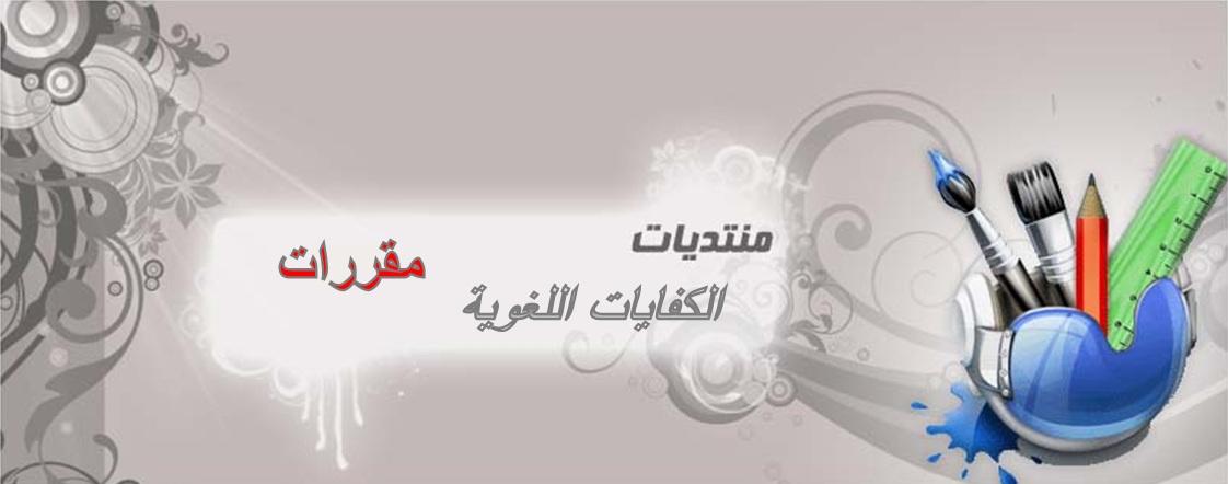 الكفايات اللغوية - نظام المقررات - مجمع الأمير سلطان