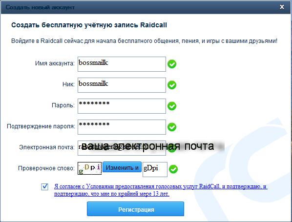 Как создать учетную запись в RaidCall