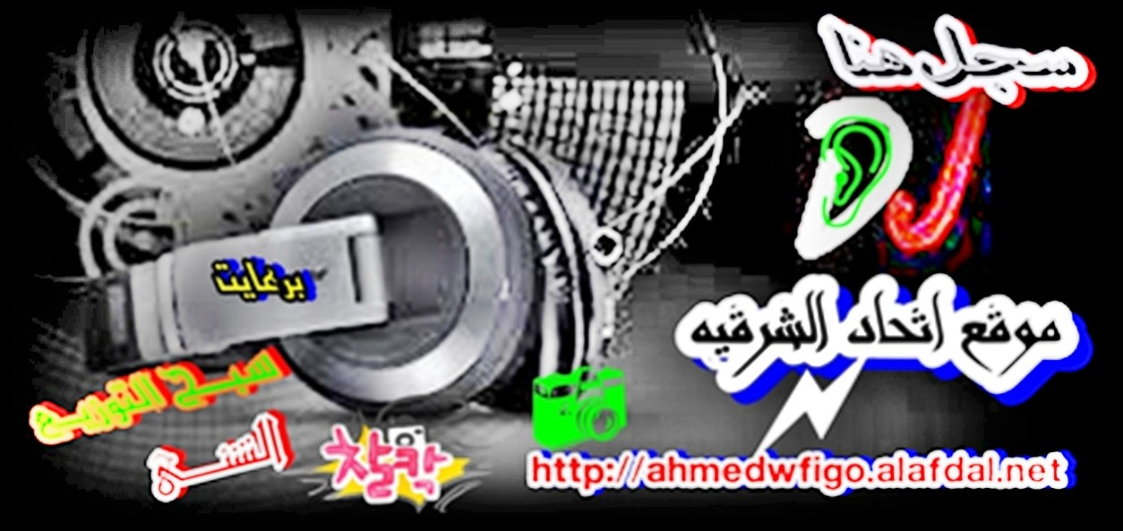 اتحاد الشرقيه